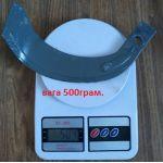 Нож фрезы усиленный вес 0,5кг - правый нож почвофрезы, ножи для почвофрезы 0