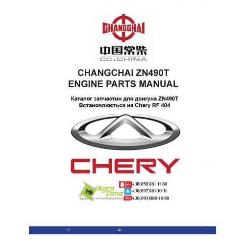 Каталог запчастин Chery RF 404 двигун ZN490BT