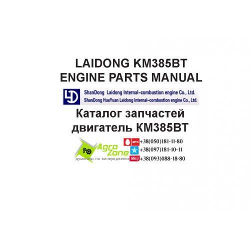 Каталог запчастей двигатель KM385BT КМ385ВТ